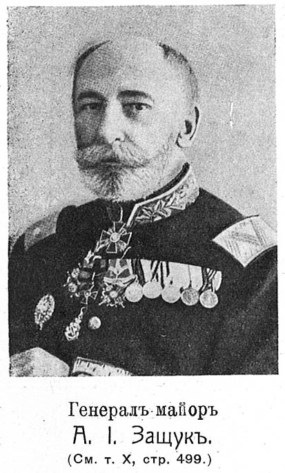 Major General  Zashchuk A.I. (See text of the Chronicles, page 499)