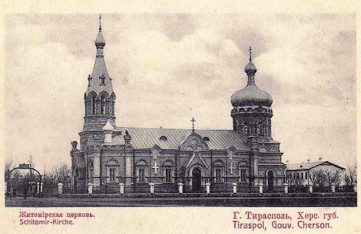 Church of the 56th Zhitomir infantry regiment, in Tiraspol.